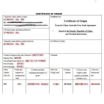 中国-澳大利亚自由贸易区优惠原产地证书FTA