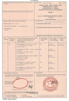 东盟自由贸易区优惠原产地证书 FORM E