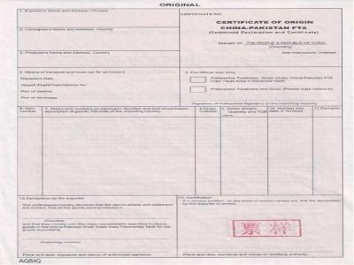 中国-巴基斯坦自由贸易区优惠原产地证书FORM P