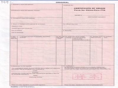 中国-秘鲁自由贸易区优惠原产地证书FORM R