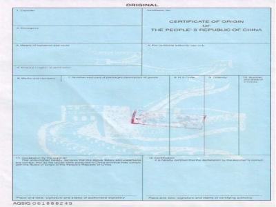 中国—新西兰自由贸易区优惠原产地证书FORM N